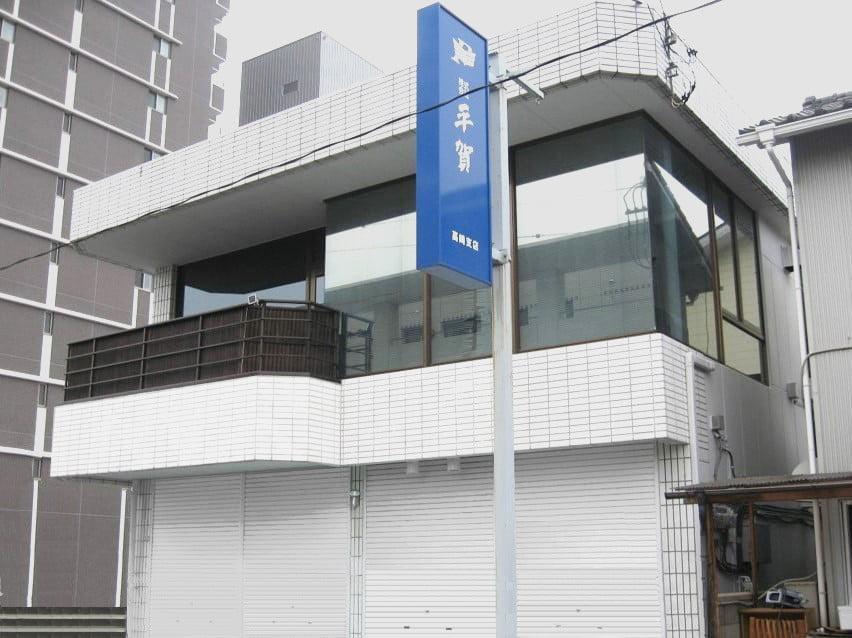 石井様 高崎(285)☆工事完工