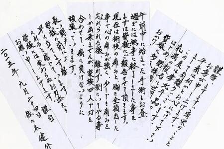 2015.9.25  直筆メッセージ