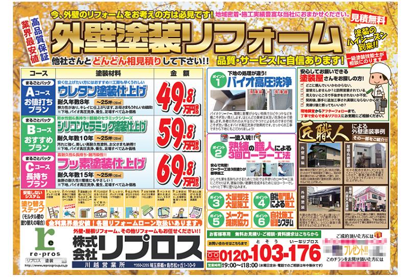 2015.10.31オリコミ予定チラシ(モザイク)