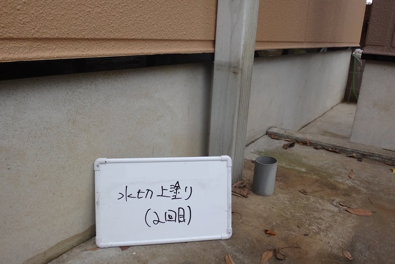 坂戸市外壁塗装施工例水切り塗装