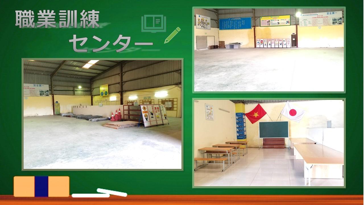 【職業訓練センター】